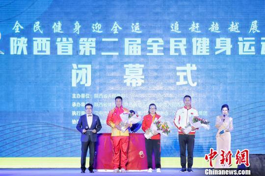 陕西省第二届全民健身运动会闭幕