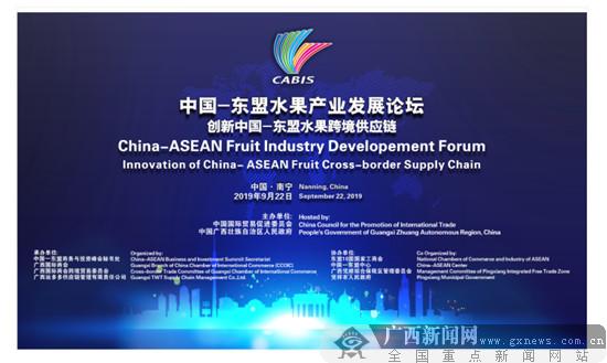 中国-东盟水果产业发展论坛在南宁举办 达成三大成果