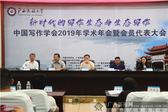 """中国文坛热议""""新时代的写作生态与生态写作"""""""
