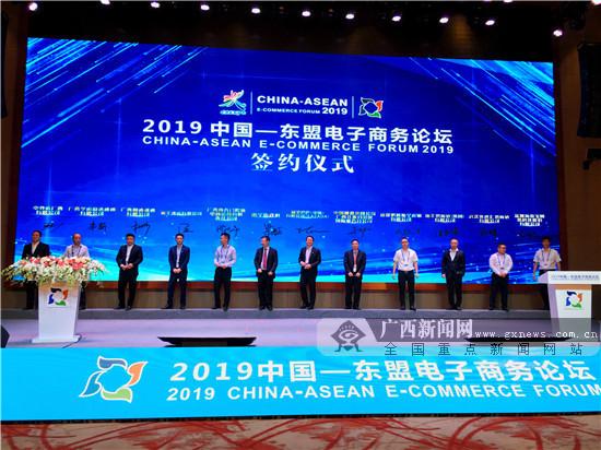 2019中国-东盟电子商务论坛在南宁举行