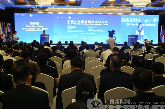 中国-东盟国际标准化论坛在南宁举行