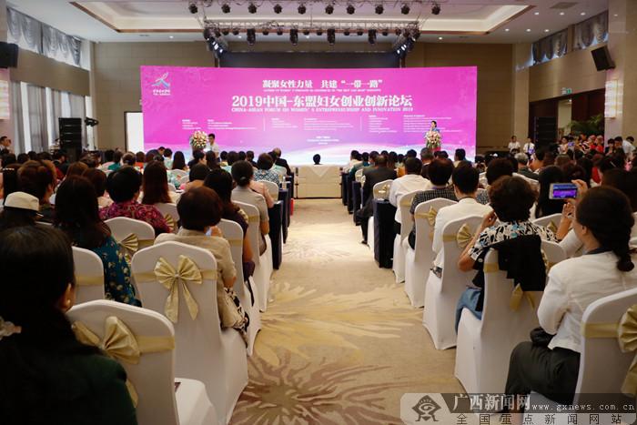 2019中国-东盟妇女创业创新论坛在崇左举行