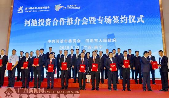 第十六届东博会大化签约4项目计划总投资22.1亿元