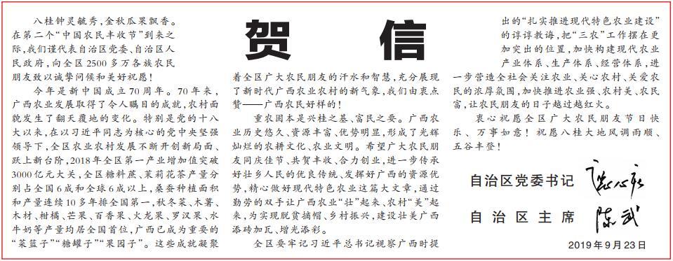 鹿心社陈武向全区2500多万各族农民朋友致以诚挚问候和美好祝愿