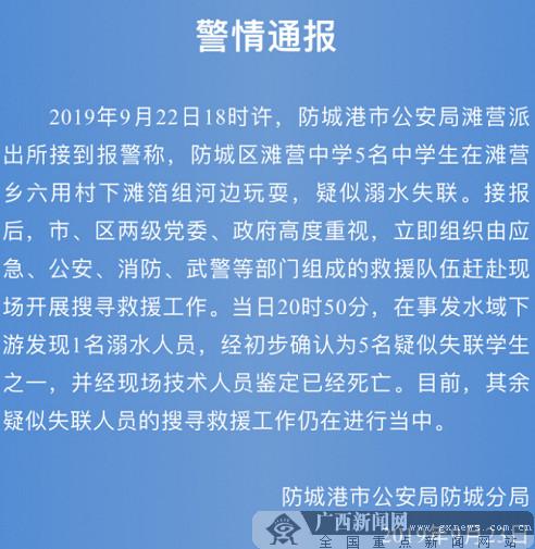 防城港:为了溺水的5名少女救援人员22小时未合眼