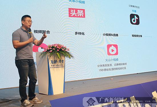 [第十届广西网媒峰会]王恒:短视频成为传播新阵地