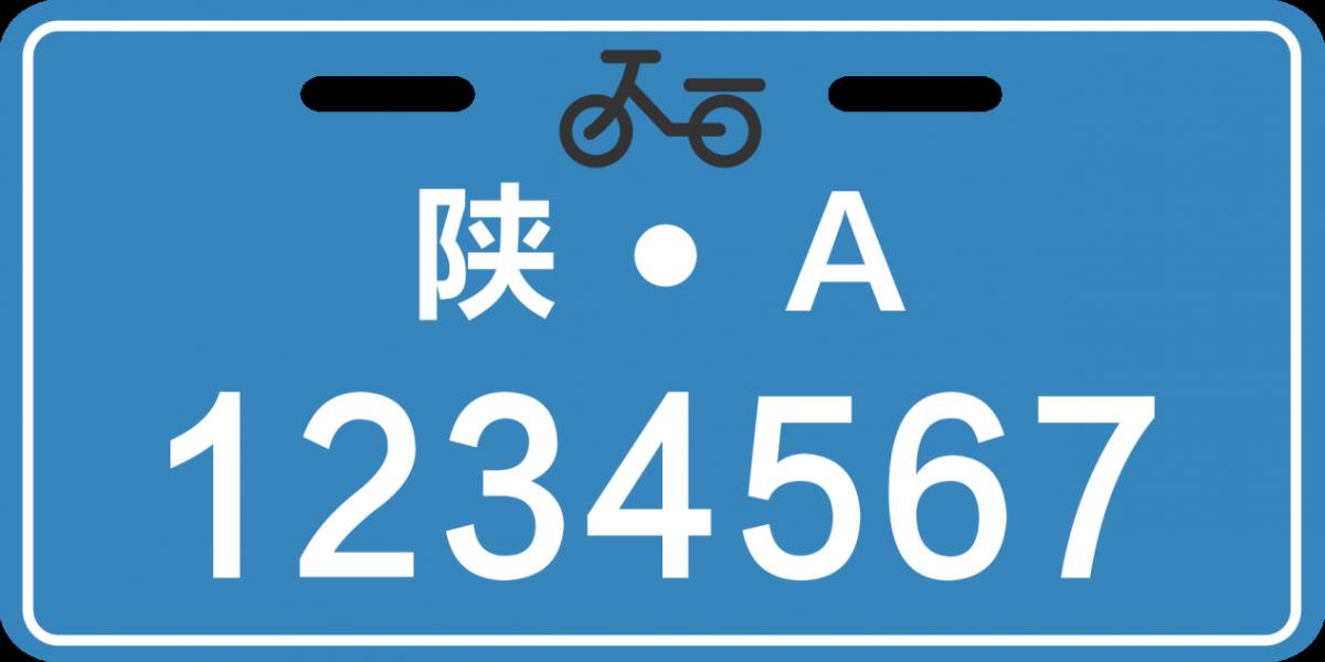 陕西电动自行车明起开始挂牌 202