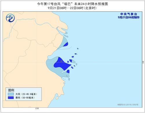 """蓝色预警 台风""""塔巴""""来袭 东海大部有8-9级大风"""
