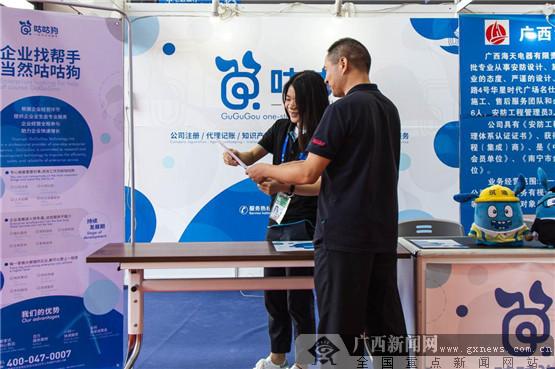 """咕咕狗亮相东博会 与民营企业共寻""""一带一路""""商机"""