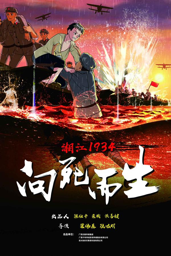 """《湘江1934・向死而生》获""""新光奖""""礼赞祖国动画特别奖提名奖"""