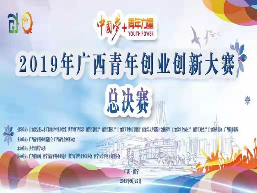 2019年广西青年创业创新大赛总决赛9月27日举行