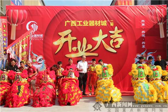 广西工业器材城二期隆重开业