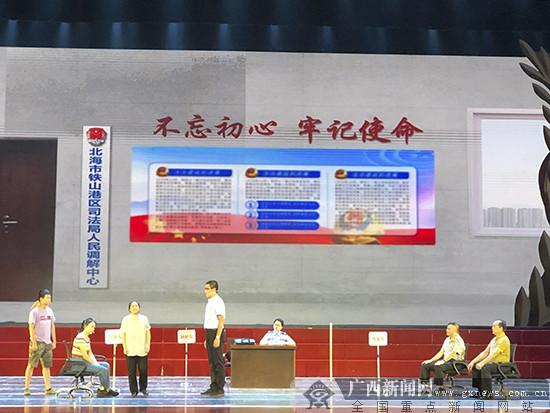 广西司法行政系统举行庆祝新中国成立70周年晚会