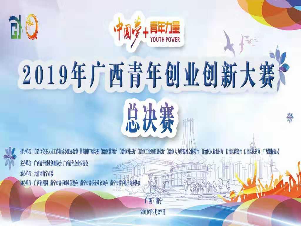 【回顾】2019广西青年创业创新大赛总决赛