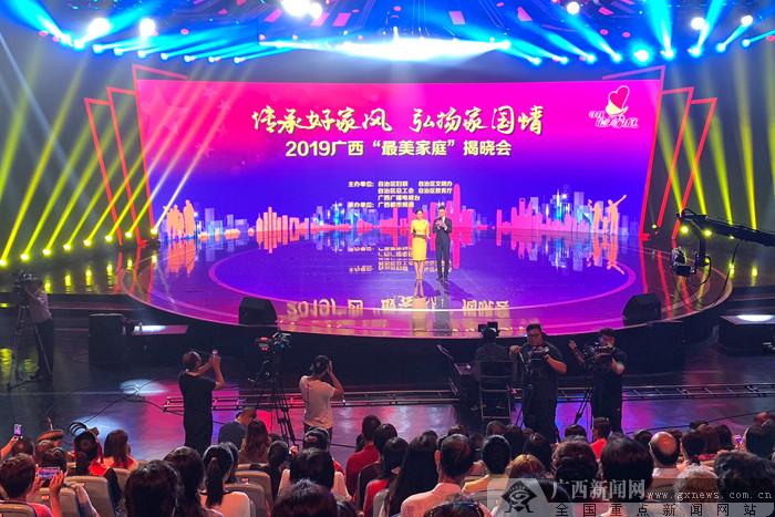 """2019年广西""""最美家庭""""揭晓会在南宁举行"""