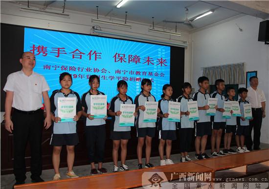 南宁保协、南宁市教育基金会举办学平险捐赠仪式