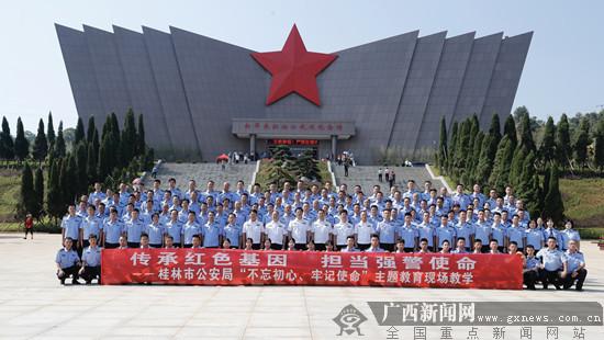 桂林市公安局赴全州开展革命传统教育