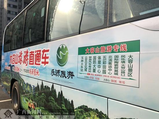 玉林火车站至大容山国家森林公园旅游公交专线开通