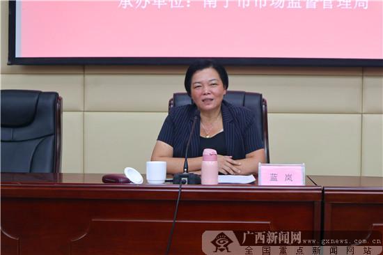 南宁市举办生活垃圾分类《作业规范》宣贯班