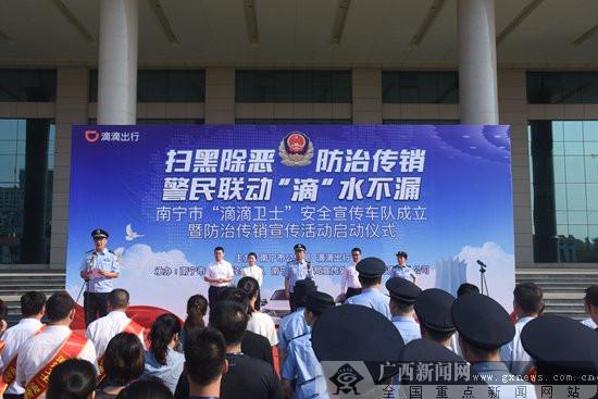 南宁成立安全宣传车队 警民联手共防龙8娱乐首页