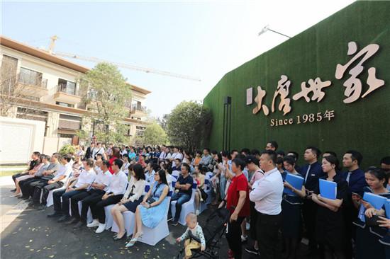 安吉大唐世家营销中心暨友爱生活馆正式开放