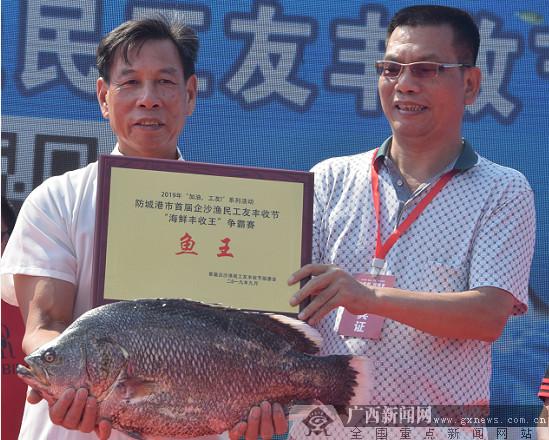 防城港企沙渔港渔民工友齐庆丰收节
