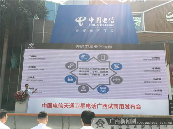 我国自主研发的中国电信天通卫星电话在天天娱乐,天天娱乐大厅:试商用