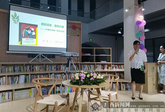 南宁三中:家校悦读学沟通 共为教育出力量