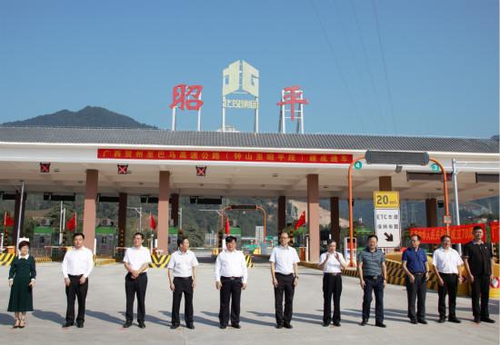 贺巴高速公路(钟山至昭平段)正式建成通车