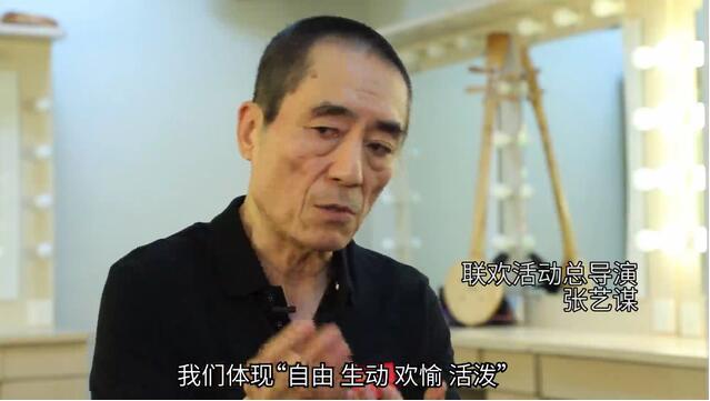 独家!张艺谋团队详解国庆广场大联欢