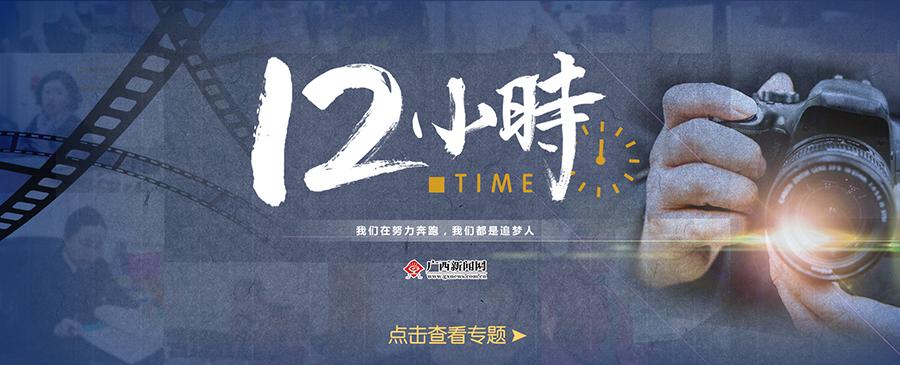 【12小�r】�砉���I正���r 香港�^斗青年扎根�V西逐�粑��