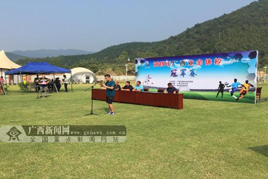 2019广西业余体校足球冠军赛在贺州市姑婆山举行