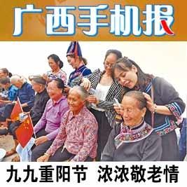 广西手机报10月7日精华版