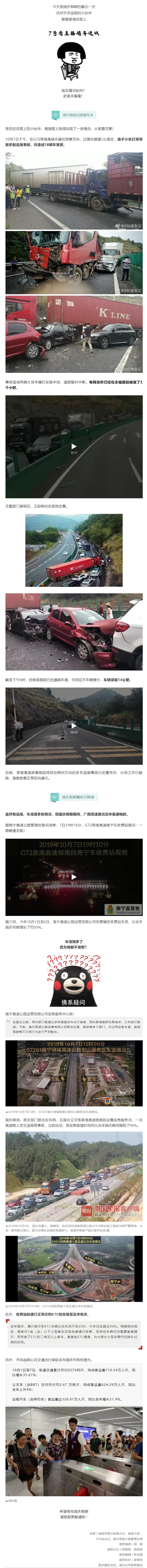 泉南高速发生多车追尾,导致18辆车受损!车辆滞留14公里