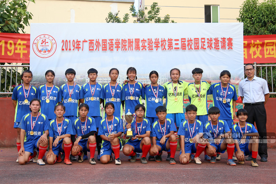 广西外国语学院附属学校第3届校园足球邀请赛收官