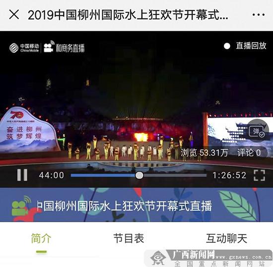 柳州移动用优质的网络服务庆祝新中国成立70周年