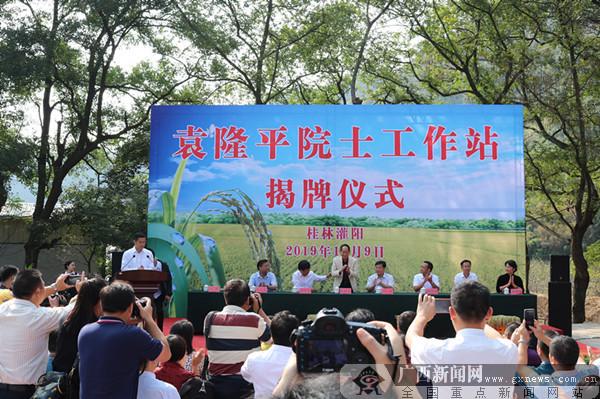 袁隆平院士工作站在桂林灌阳揭牌