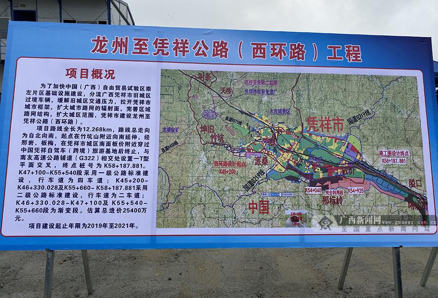 """""""筑巢引凤""""  中国(广西)自贸试验区崇左片区5个项目集中开工"""