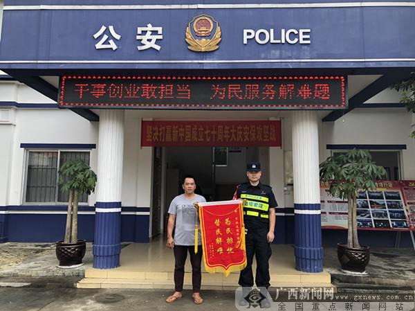 男子网贷被骗3000元 龙州民警快速出击追回