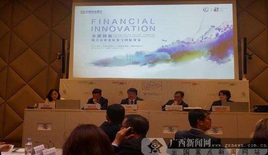 中国民生银行首次举办WTO年度公共论坛分论坛