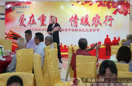 农行桂林分行举办座谈会庆祝九九重阳节