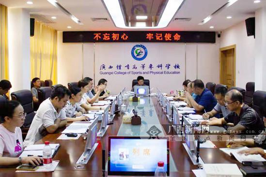 扎实开展主题教育 广西体专党委落实四项重点措施