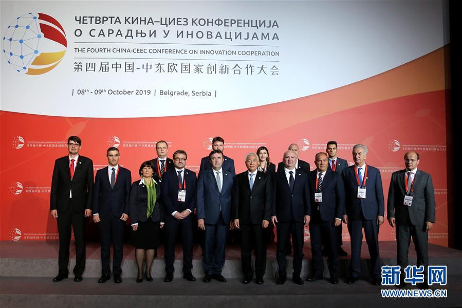 第四届中国-中东欧国家创新合作大会在塞尔维亚举行