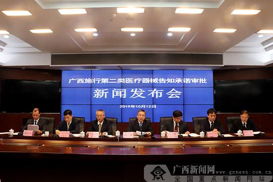 广西施行第二类医疗器械首次注册告知承诺审批
