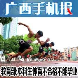 广西手机报10月12日下午版