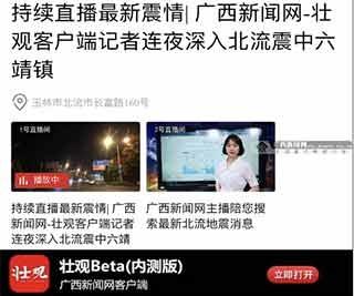 广西手机报10月13日上午版