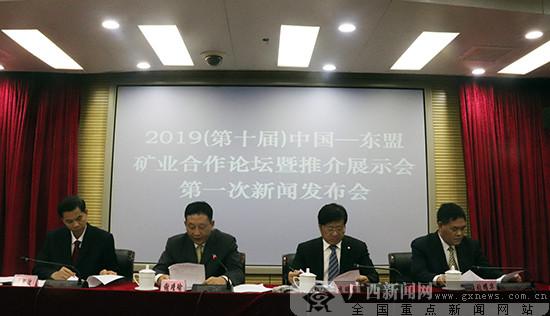 第十届中国-东盟矿业合作论坛将于11月13日开幕