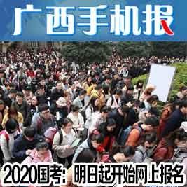 广西手机报10月14日下午版