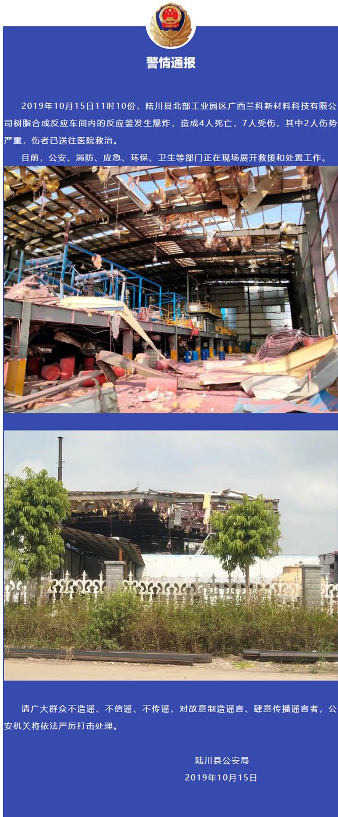 最新!玉林陆川爆炸已致4死7伤 其中2人伤势较重