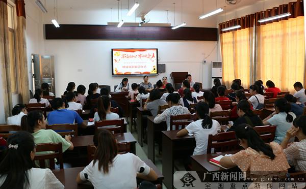 浦北:以主题教育深化教育教学改